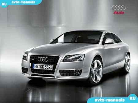 руководство по ремонту Audi A5 - фото 3