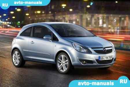 В данном руководстве Opel