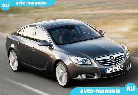 скачать руководство по ремонту Opel Insignia - фото 7