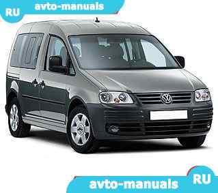 ����������� �� ������������ Volkswagen Caddy