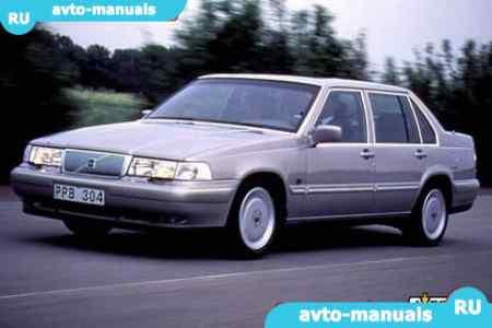 В данном руководстве Volvo 960