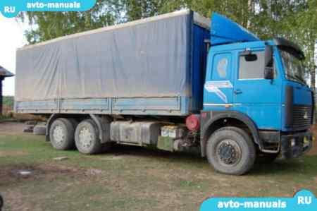 ремонту МАЗ 6303 позволит