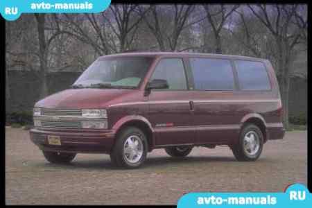 и ремонту Chevrolet Astro