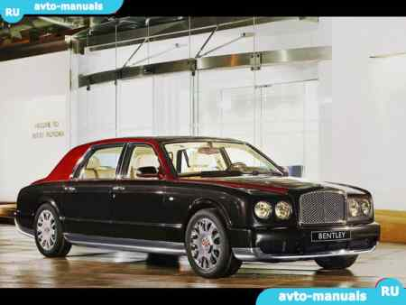 Bentley Arnage - руководство по ремонту