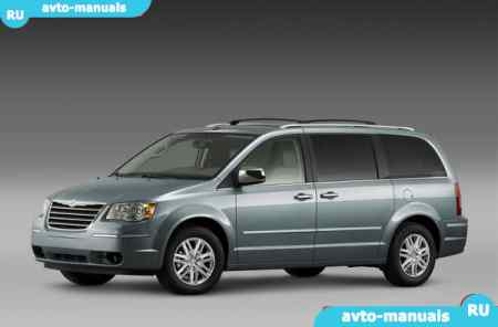 Chrysler Grand Voyager - руководство по ремонту