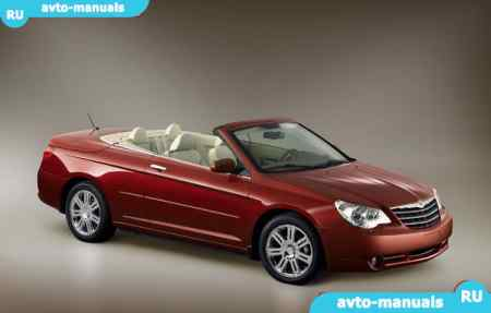Chrysler Sebring - руководство по ремонту