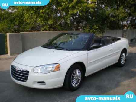 Chrysler Sebring - запчасти