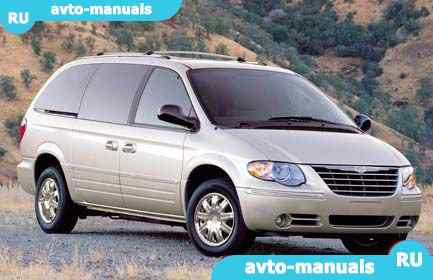 Chrysler Town&Country - руководство по ремонту