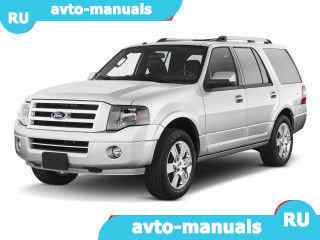 Ford Expedition - руководство по эксплуатации