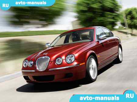 Jaguar S-Type - руководство по ремонту